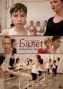 Summer Love & Ballet